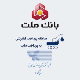 درگاه-امن-پرداخت-اینترنتی-در-وب-سایت-زود-به-زود-مرکز-عمده-فروشی-پوشاک-زنانه-در-ایران