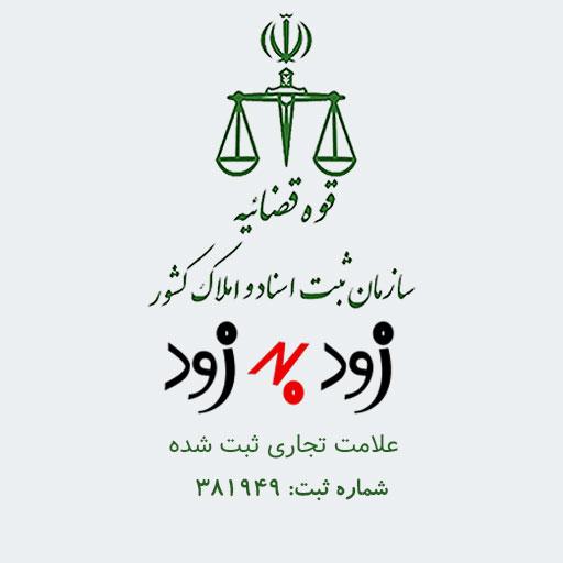 علامت ثبت شده در اسناد کشور